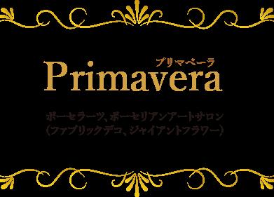 プリマベーラ Primavera ポーセラーツ、ポーセリアンアートサロン(ファブリックデコ、ジャイアントフラワー)